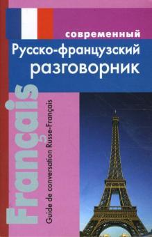 Современный русско-французский разговорник