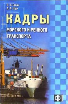 Кадры морского и речного транспорта: Сборник должностных и производственных инструкций - Щур, Савин