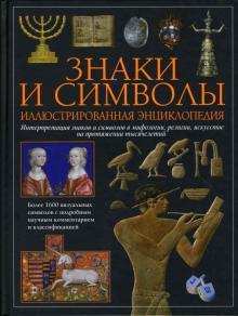 Знаки и символы. Иллюстрированная энциклопедия