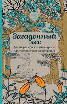 Загадочный лес. Мини-раскраска-антистресс для творчества и вдохновения