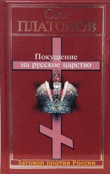 Покушение на русское царство - Олег Платонов