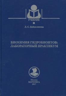 Биохимия гидробионтов. Лабораторный практикум. Учебное пособие - Лариса Байдалинова