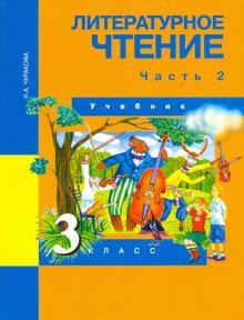 Литературное чтение. 3 класс. Учебник. В 2-х частях. Часть 2. ФГОС
