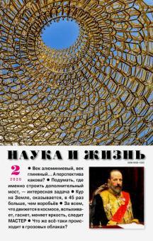 """Журнал """"Наука и жизнь"""" № 2. 2020"""