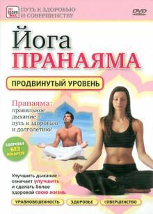 Йога Пранаяма. Продвинутый уровень (DVD)