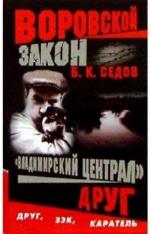 """Воровской закон. """"Владимирский централ"""". Друг: Роман"""