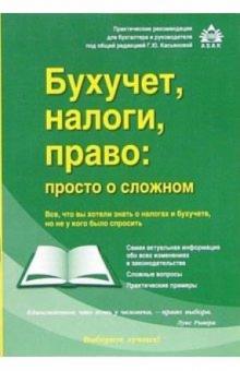 Бухучет, налоги, право: просто о сложном - Галина Касьянова
