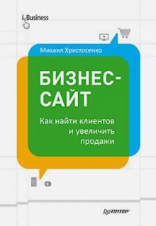 Бизнес-сайт: как найти клиентов и увеличить продажи - Михаил Христосенко