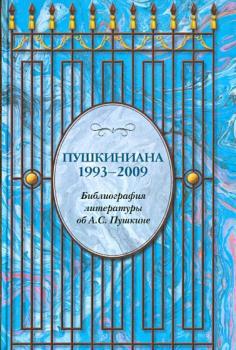 Пушкинская библиотека