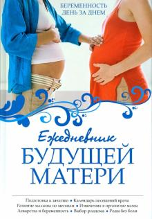 Ежедневник будущей матери: Беременность день за днем - Алла Коваленко