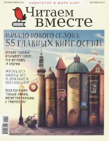 """Журнал """"Читаем вместе"""" № 9. Сентябрь 2019"""