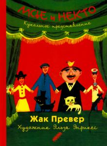 Мсье и Некто: Кукольное представление
