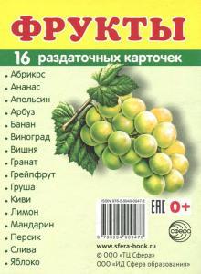 """Раздаточные карточки """"Фрукты"""" (16 карточек)"""