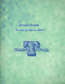 Письма духовным детям - Никон Игумен