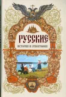Русские: История и этнография