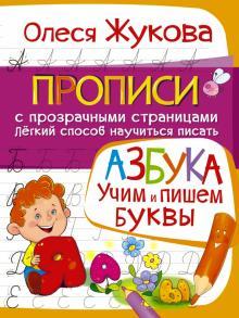 Азбука. Учим и пишем буквы