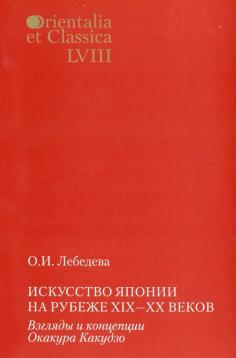 Orientalia et Classica