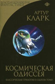 Космическая Одиссея - Артур Кларк