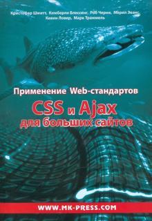 Применение Web-стандартов. CSS и Ajax для больших сайтов