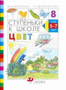 Ступеньки к школе. Цвет: пособие по обучению детей старшего дошкольного возраста