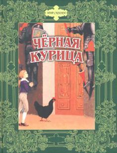Черная курица. Сказки русских писателей