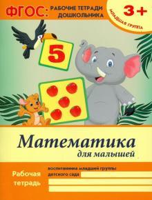Математика для малышей. Младшая группа. ФГОС