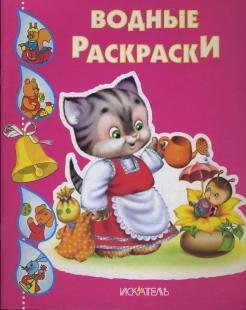 Кошечка с лейкой обложка книги