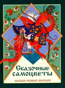 Сказочные самоцветы. Сказки разных народов