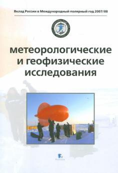 Вклад России в Международный полярный год 2007/08