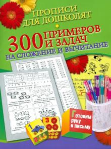 300 примеров и задач на сложение и вычитание