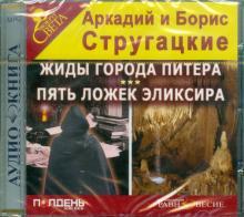 Жиды города Питера. Пять ложек эликсира (CDmp3)