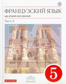 Французский язык. 5 класс. Учебник. 1-й год обучения. В 2-х частях. Часть 2. Вертикаль. ФГОС