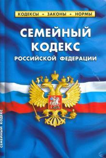 Семейный кодекс РФ на 25.01.2020 года