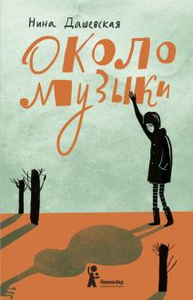 Нина Дашевская - Около музыки обложка книги