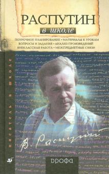 Распутин в школе: книга для учителя