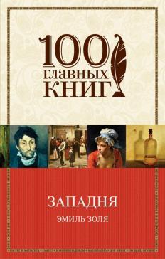 100 главных книг (обложка)