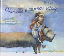 Яснобор Мишарин - Однажды в зимнем городе... обложка книги