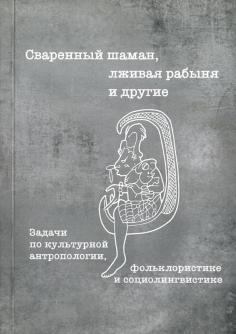 Традиция - текст - фольклор. Типология и семиотика