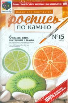 Роспись по камню. Набор №15 (апельсин, киви, лайм) (394015)