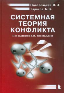 Системная теория конфликта. Монография