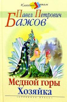 """Картинки по запросу """"книга П.П. Бажов «Медной горы Хозяйка»"""""""