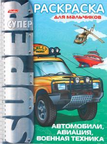 """Книга: """"Раскраска """"Автомобили, авиация, военная техника ..."""