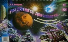 Раз планета, два комета... Демонстрационные плакаты и беседы. ФГОС
