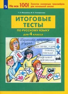 Русский язык. 4 класс. Итоговые тесты. ФГОС