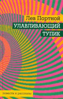 Улавливающий тупик - Лев Портной
