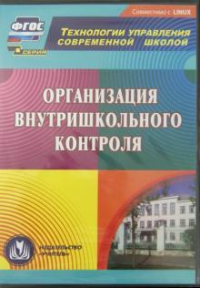 Организация внутришкольного контроля (CD)
