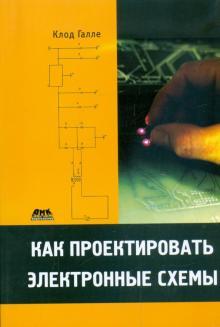 Как проектировать электронные схемы