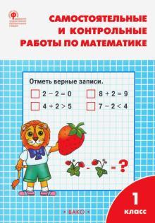 Математика. 1 класс. Самостоятельные и контрольные работы по математике. ФГОС