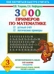 Математика. 3 класс. Устный счет. Логические примеры. 3000 примеров - Узорова, Нефедова