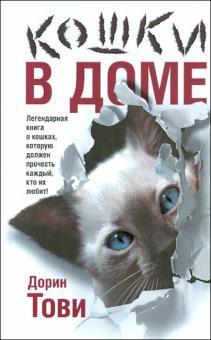 Минстрой снова хочет закрыть подвалы домов, где живут бездомные кошки | 340x211